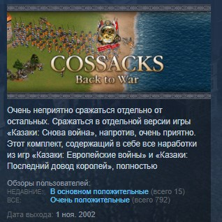 Cossacks: Back to War ( Steam Key / Region Free )