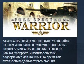Full Spectrum Warrior STEAM KEY СТИМ КЛЮЧ ЛИЦЕНЗИЯ