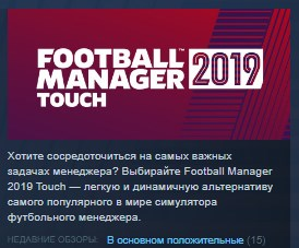 Football Manager 2019 Touch STEAM KEY LICENSE 💎