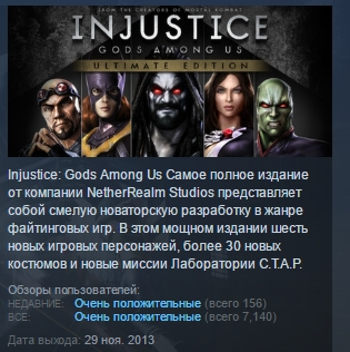Injustice: Gods Among Us Ultimate Edition STEAM LICENSE