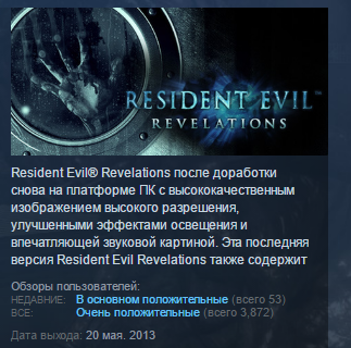 Resident Evil Revelations Biohazard 💎STEAM KEY LICENSE