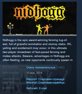 Nidhogg STEAM GIFT RU