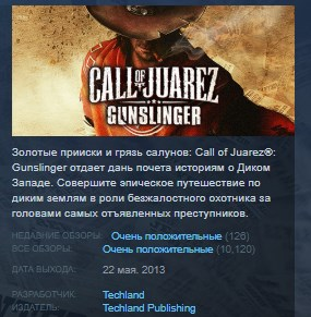 Call of Juarez Gunslinger STEAM KEY СТИМ КЛЮЧ ЛИЦЕНЗИЯ