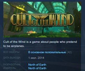 Cult of the Wind STEAM KEY REGION FREE GLOBAL