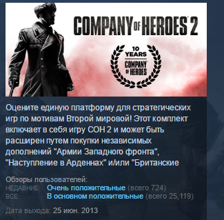 Company of Heroes 2 STEAM KEY RU+CIS LICENSE &#128142