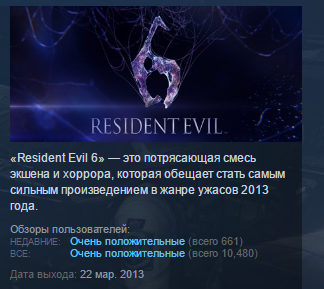 Resident Evil 6 Biohazard STEAM KEY СТИМ КЛЮЧ ЛИЦЕНЗИЯ