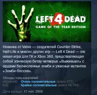 Left 4 Dead GOTY STEAM GIFT RU + CIS 💎
