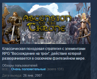 Ascension to the Throne STEAM KEY REGION FREE GLOBAL