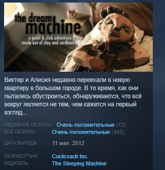 The Dream Machine Chapters 1-2 (STEAM KEY REGION FREE)