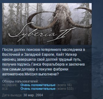 Syberia II 2 ( Steam Key / Region Free ) GLOBAL ROW