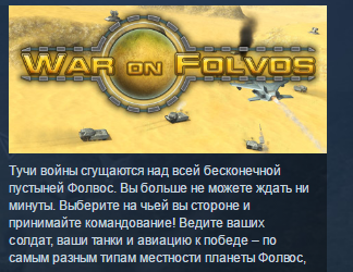 War on Folvos ( Steam Key / Region Free ) GLOBAL ROW