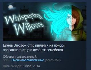 Whispering Willows STEAM KEY REGION FREE GLOBAL💎