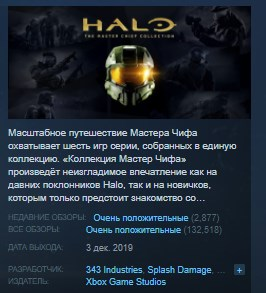 Halo: The Master Chief Collection 💎 STEAM GIFT RU