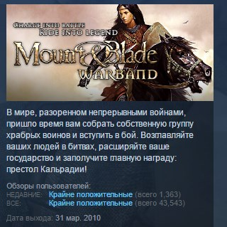Mount & Blade: Warband STEAM KEY REGION FREE GLOBAL