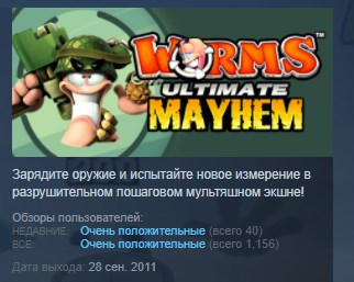 Worms Ultimate Mayhem STEAM KEY RU+CIS СТИМ КЛЮЧ ЛИЦЕНЗ