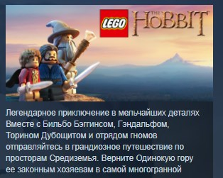 Фотография lego the hobbit хоббит steam key region free 💎