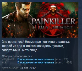 Painkiller Hell & and Damnation (STEAM GIFT RU + CIS)