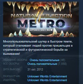 Natural Selection 2 💎 STEAM GIFT RU
