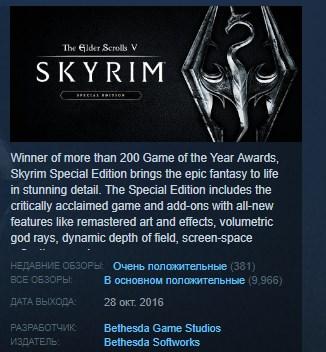 The Elder Scrolls V: Skyrim Special Edition STEAM KEY