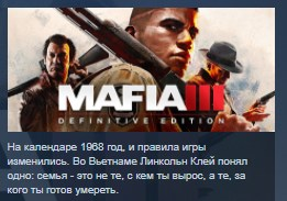 Mafia III: Definitive Edition 💎 STEAM GIFT RU