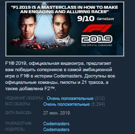 F1 2019 ANNIVERSARY EDITION 💎 STEAM KEY REGION FREE