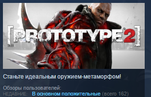 Prototype 2 + RADNET  STEAM KEY LICENSE 💎