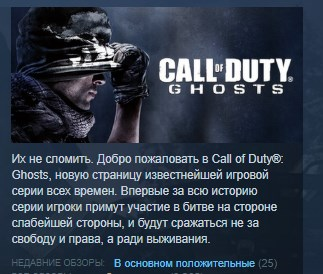 Call of Duty: Ghosts Deluxe Edition STEAM KEY ЛИЦЕНЗИЯ