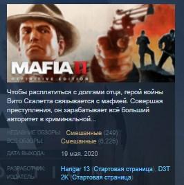 Mafia II: Definitive Edition 💎 STEAM GIFT RU
