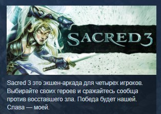 Sacred 3 Extended edition +DLC Bonus STEAM KEY 💎
