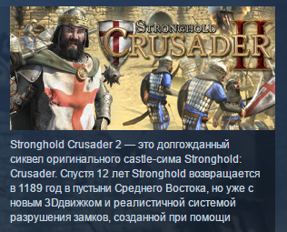 Stronghold Crusader 2 STEAM GIFT RU + CIS  💎