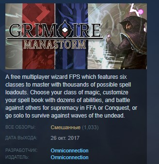 Grimoire: ManaStorm STEAM KEY REGION FREE GLOBAL