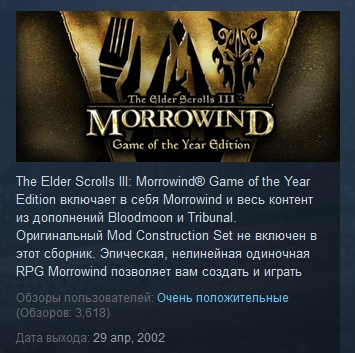 The Elder Scrolls III Morrowind GOTY STEAM GIFT RU +CIS