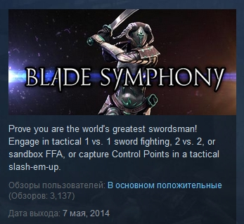 Blade Symphony  ( STEAM GIFT RU + CIS )