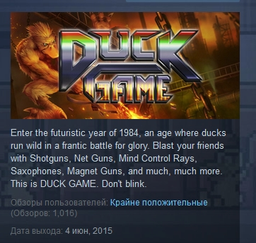Duck Game STEAM KEY REGION FREE GLOBAL 💎