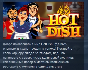 Hot Dish   ( Steam Key / Region Free )