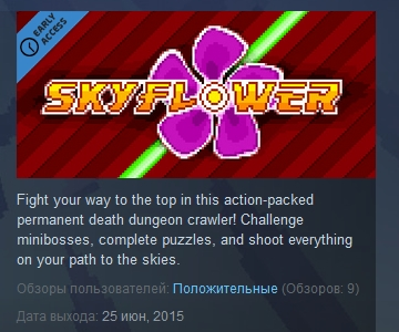 Skyflower   ( Steam Key / Region Free )