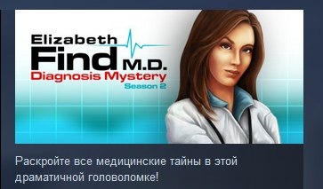 Elizabeth Find M.D - Diagnosis Mystery - Season 2 STEAM