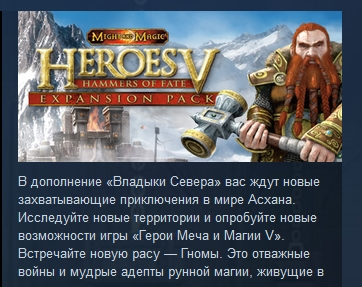 Heroes of Might & Magic V: Hammers of Fate STEAM GIFT
