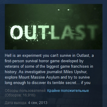 Outlast ( STEAM GIFT RU + CIS )