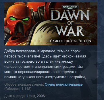 Warhammer 40,000: Dawn of War Game of the Year Edition