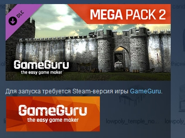 Game Guru GameGuru Mega Pack 2 ( STEAM KEY REGION FREE)