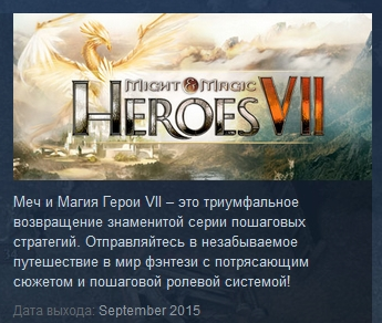 Might & Magic Heroes VII Beta Key UPLAY БЕТА КЛЮЧ ЗБТ