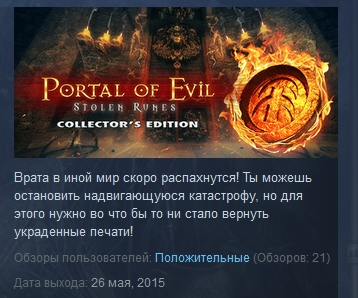 Portal of Evil: Stolen Runes Collector´s Edition STEAM