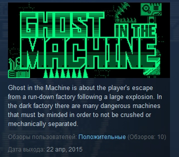 Ghost in the Machine  ( Steam Key / Region Free )