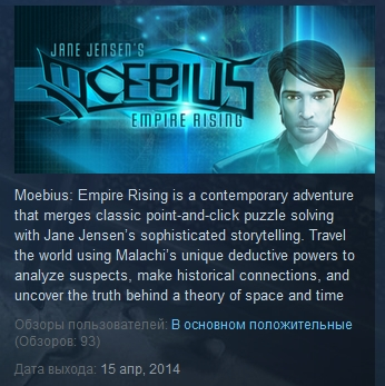 Moebius: Empire Rising STEAM KEY REGION FREE GLOBAL