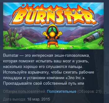 Burnstar ( Steam Key / Region Free ) GLOBAL ROW