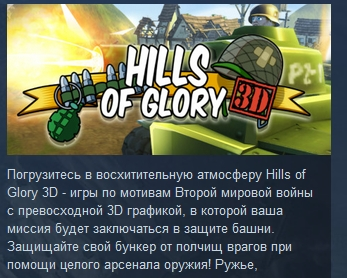 Hills Of Glory 3D ( Steam Key / Region Free ) GLOBAL