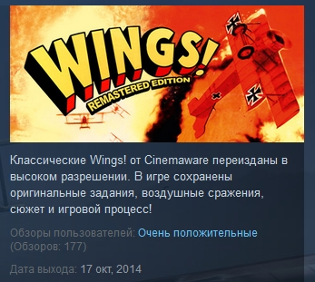 Wings! Remastered Edition  ( Steam Key / Region Free )
