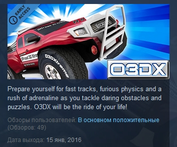 O3DX ( Steam Key / Region Free ) GLOBAL ROW