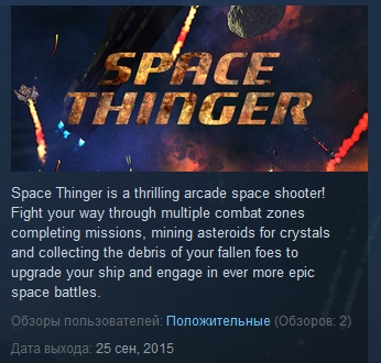 Space Thinger ( Steam Key / Region Free ) GLOBAL ROW